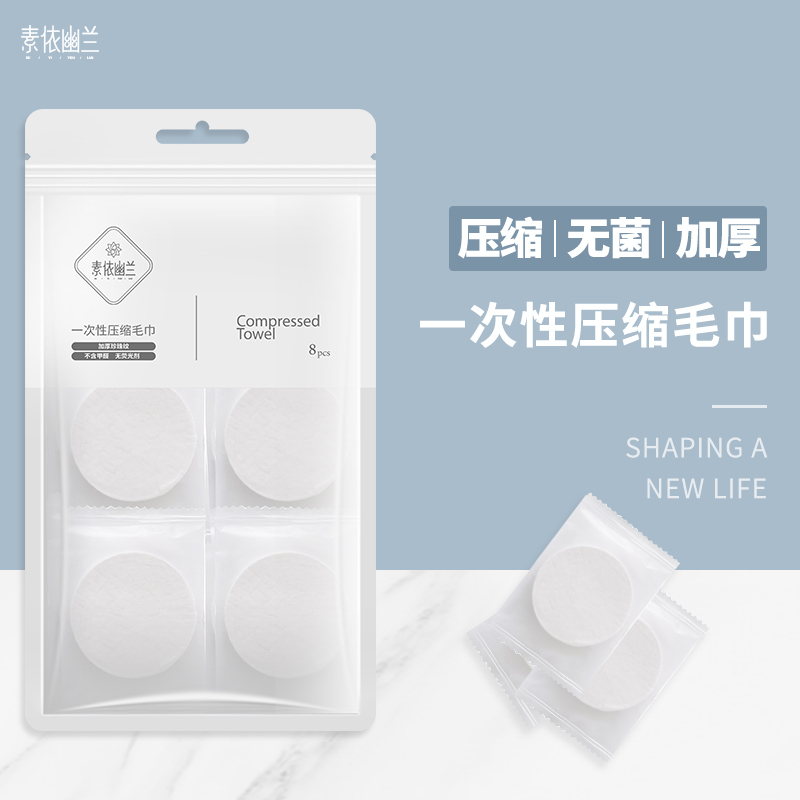 Suyiyoulan disposable towel Cotton compression with net red face towel thickened portable travel face towel