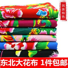 东北大花布布料 全棉中国民族风服装面料床单被面椅套 纯棉布料