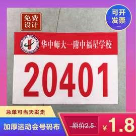 加厚号码布定做号码牌定制作运动员运动会田径号码布带数字号码贴
