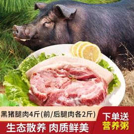 鲜猪肉带皮猪腿肉新鲜冷冻黑猪肉 生猪肉土猪肉大块肉冷鲜肉4斤装图片