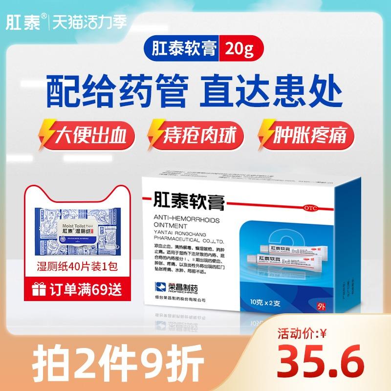 Rongchang Gangtai hemorrhoids ointment hemorrhoids ointment removing meatball in the treatment of hemorrhoids bleeding
