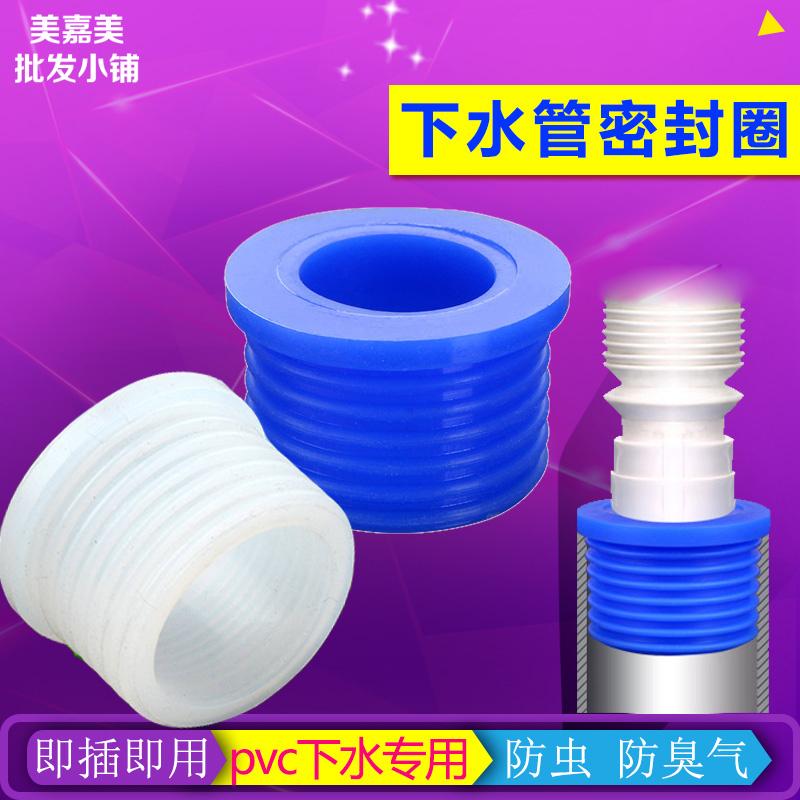 50PVC管硅膠密封圈廚房下水管衛生間洗衣機排水軟管防臭塞堵蟲蓋