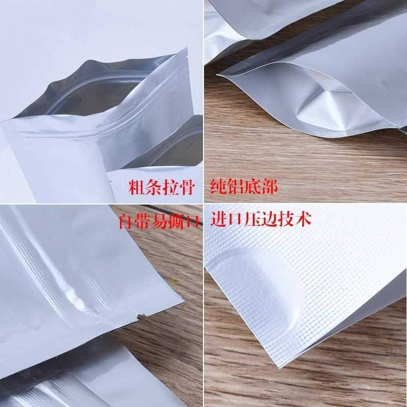 Sealed light proof products pure aluminum foil self-supporting self sealing bag food packaging bag dry goods bag electronic bag cooked food bag