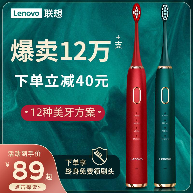 lenovo /联想电动充电式牙刷质量如何