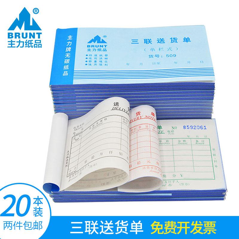 主力纸品自带复写式财务用品送货单