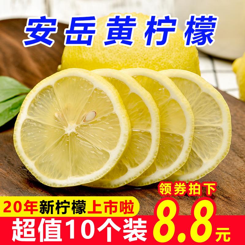 新鲜黄柠檬10个装斤当季水果应季免邮安岳包邮一皮薄小青级鲜柠檬