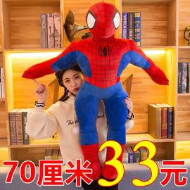 蜘蛛侠公仔玩偶毛绒玩具大号布娃娃布偶卡通儿童男孩抱枕生日礼图片