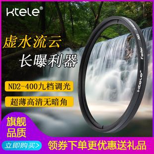 Ktele可调ND2-400 减光镜49 52 55 58 62 67 72 77 82mm中灰密度镜ND镜滤镜 微单单反相机滤光镜佳能尼康索尼价格