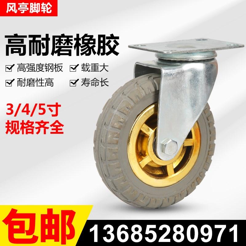 万向轮3寸4寸5寸静音橡胶轮定向轮