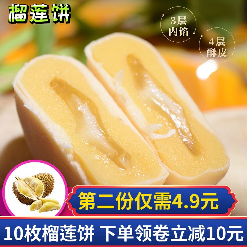 10枚流心榴莲饼爆浆猫山王榴莲酥点心糕点零食云南特产散装批发图片