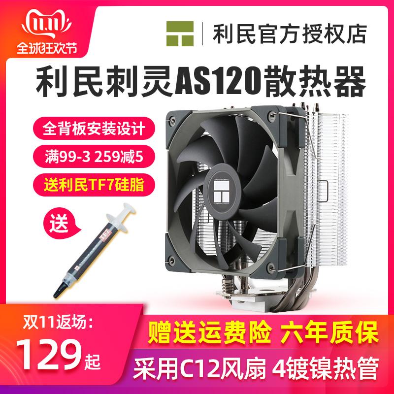 利民 刺灵AS120 plus CPU散热器amd台式机电脑4热管i7静音CPU风扇