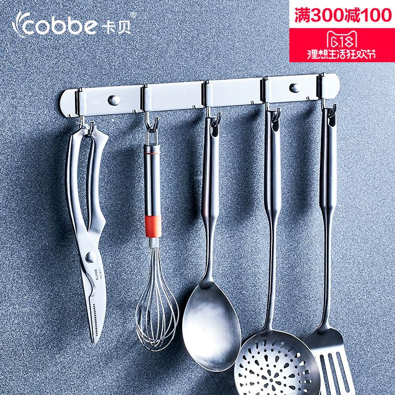 卡貝不鏽鋼掛鉤廚房掛鉤勾子吊物鉤櫥櫃排鉤掛架掛杆置物衣鉤壁掛