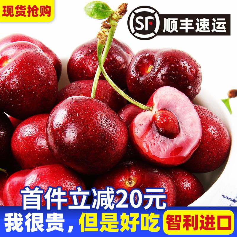 智利车厘子2斤新鲜进口大樱桃水果整箱孕妇水果包邮大樱桃