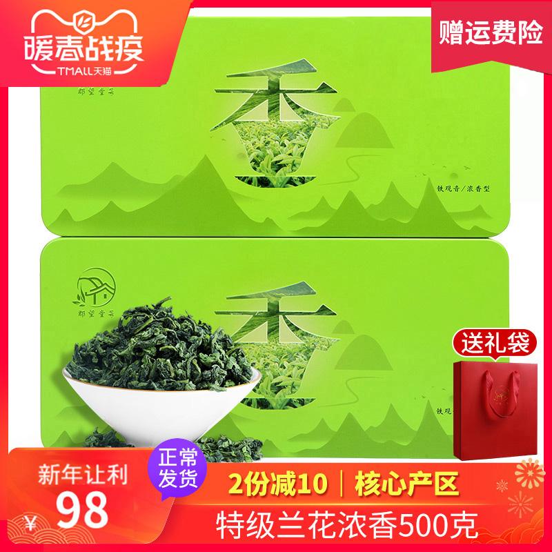 安溪铁观音茶叶特级浓香型散装新茶兰花香乌龙茶小包装礼盒装500g