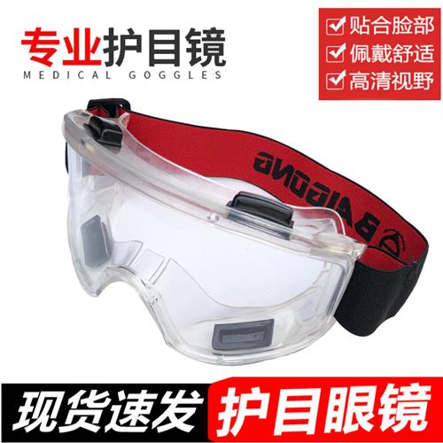 Baigong anti fog goggles, anti impact goggles, smoke proof riding, dust proof, wind proof and sand proof goggles for men and women