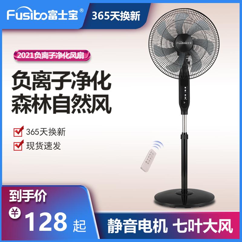富士宝电风扇家用静音办公室台式立式摇控定时电扇空气净化落地扇