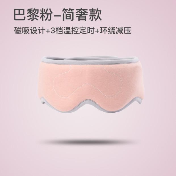 韩国热缓解眼疲劳遮光热敷蒸汽眼罩(非品牌)