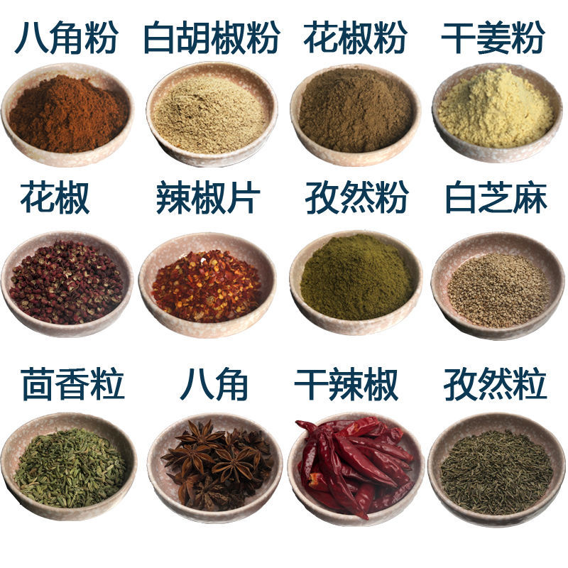 Chinese prickly ash, star anise, dried pepper, fennel, cumin, white sesame, household small package seasoning, ginger powder, white pepper