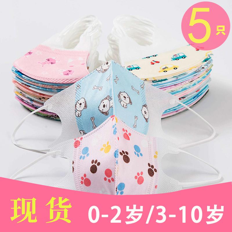 儿童口罩婴儿一次性男童0-1岁防飞沫春夏季小孩专用防风女童宝宝
