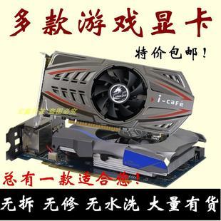 2019包邮gts450gtx550ti6507750750ti电脑游戏显卡512m1g2g