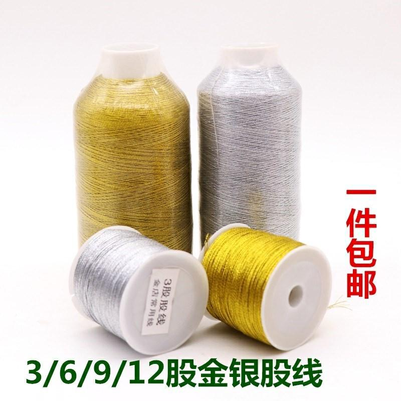 6-ply thread 9-strand 12-strand 3-strand gold and silver scattered yarn knitting gold thread hand rope bracelet necklace DIY material stall Trinket