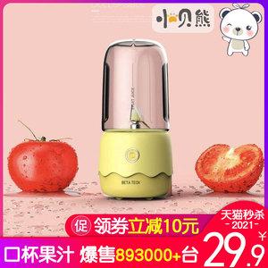 小贝熊小型便携式家用水果炸果汁机