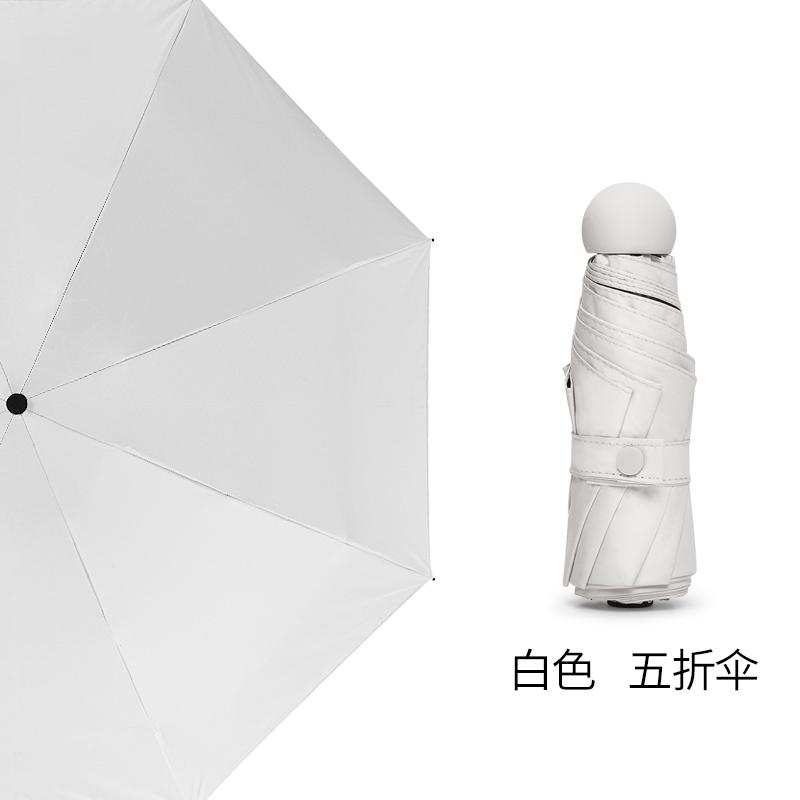 五折太阳伞小巧便携防晒防紫外线超轻女晴雨两用伞迷你折叠遮阳伞限4000张券