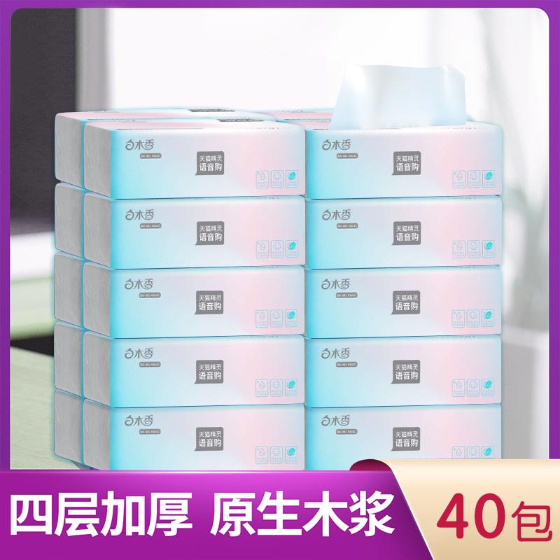 【天猫精灵】家用卫生纸整箱40包