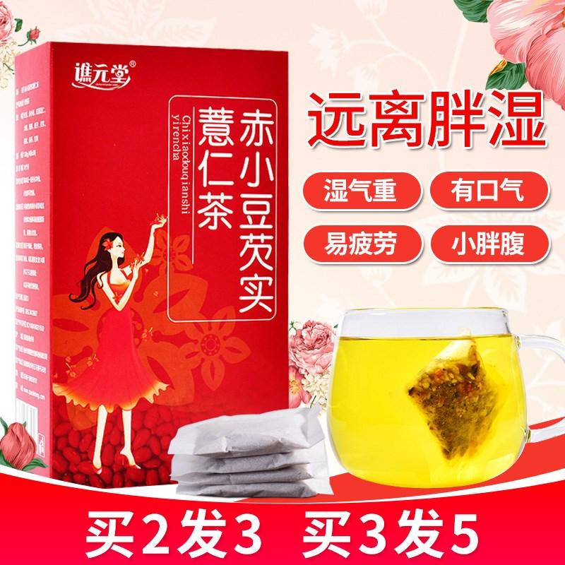 81.40元包邮红豆薏米芡实薏仁茶祛湿除内湿热