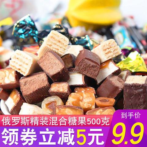 俄罗斯进口零食品散装混合糖巧克力紫皮酸奶糖果喜糖年货礼包1斤