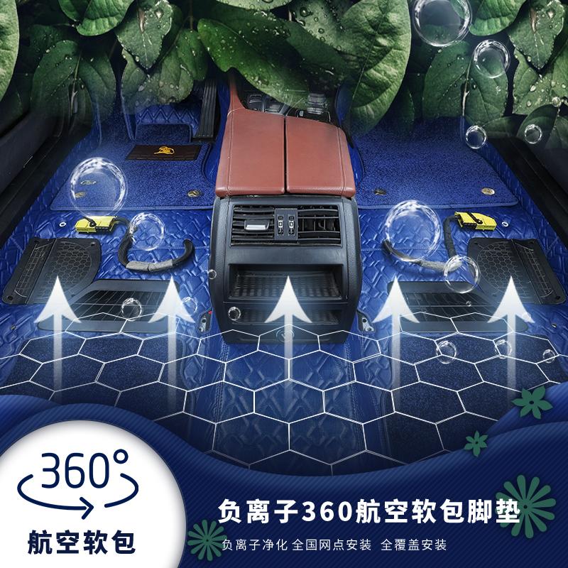 360航空软包脚垫负离子专用大全包围镶嵌式全覆盖汽车脚垫改装饰