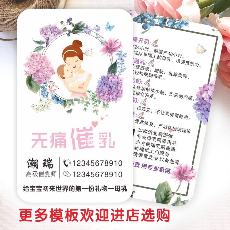催乳师小儿推拿母婴店保姆护理月嫂高档印刷名片制作免费设计包邮