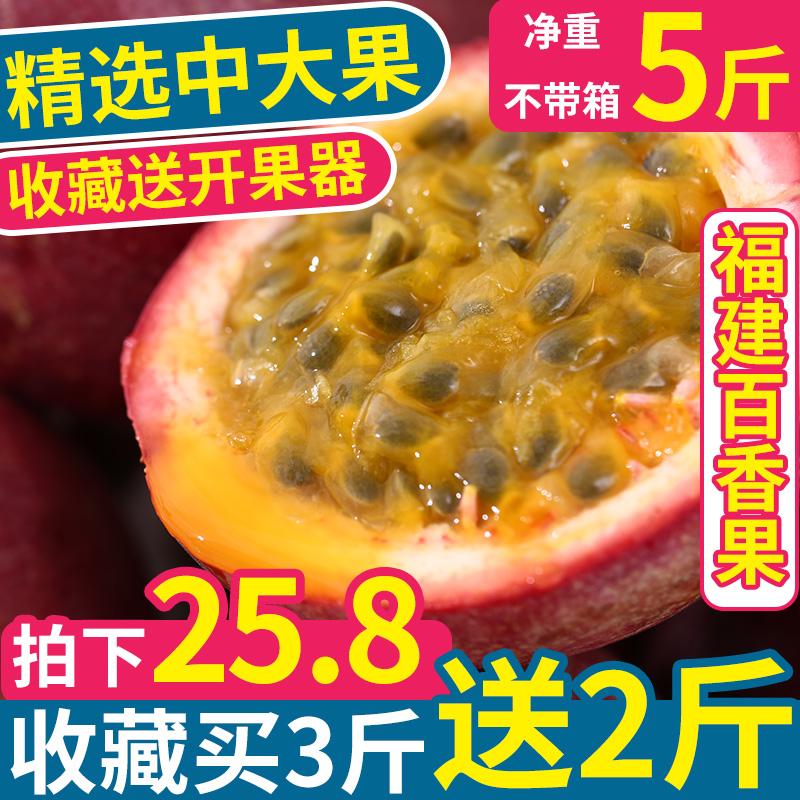 福建百香果热带水果新鲜鸡蛋果酱原浆净重5斤装中大红果当季整箱
