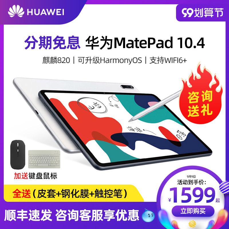 【立减300现货速发】华为平板MatePad 10.4英寸全面屏新款2K鸿蒙pro全网通11学生学习考研平板电脑二合一ipad