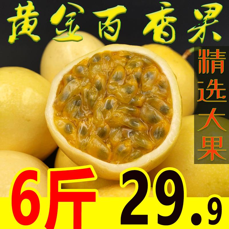 黄金百香果6斤精品3福建现摘黄色皮包邮新鲜9热带水果孕妇当季箱5