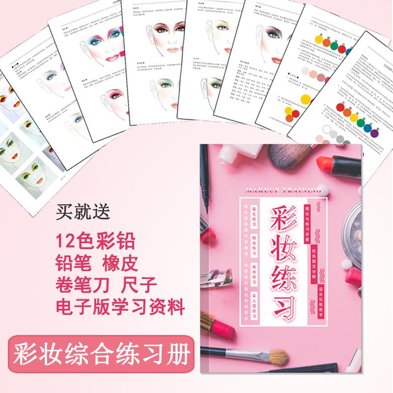 新款限量 初学者彩妆册眉毛眼妆鼻影嘴唇脸部本化妆师纸妆练习