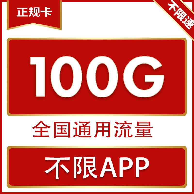 电信流量卡手机卡电话卡纯流量上网卡不限速流量卡移动大王卡