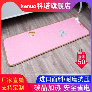 科诺韩国碳晶地暖垫客厅电热地毯家用移动地板加热暖脚地热垫定制品牌