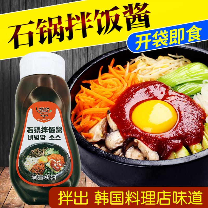 350g 韩式石锅拌饭酱料 韩国拌饭甜辣椒酱商家用石锅拌饭专用酱料