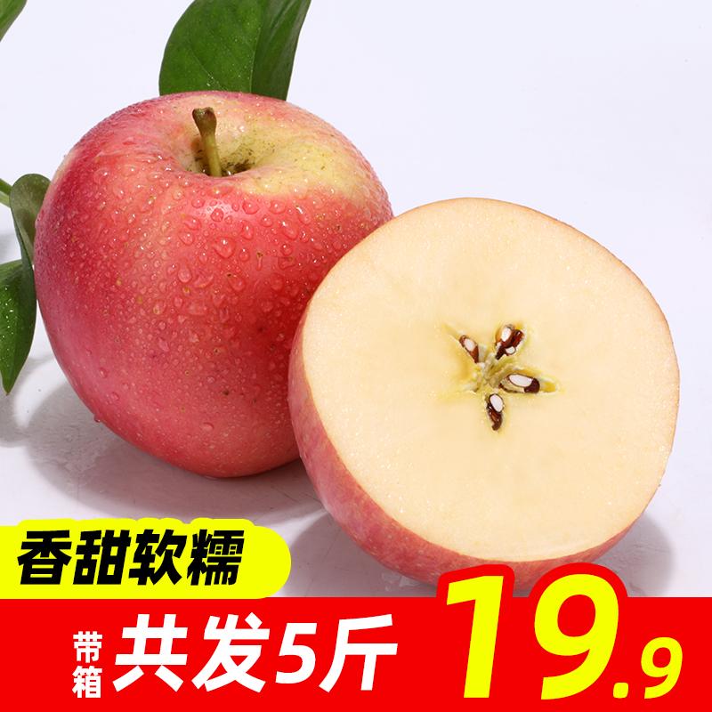 晋运庄园苹果水果新鲜嘎啦苹果带箱5斤装红富士一箱包邮