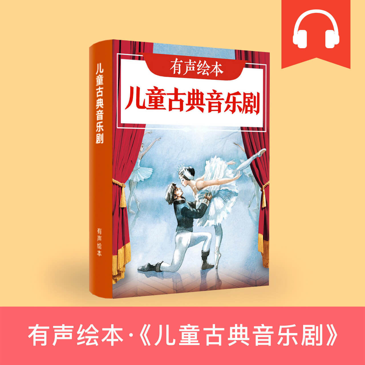 Childrens classic musical story audio picture book childrens Swan Lake Nutcracker Cinderella Luo Ji Thinking get course app recharge card gift card primary school students world famous musical