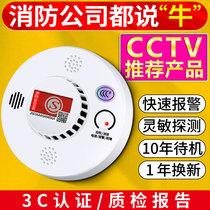 煙感報警器家用煙霧感應器無線消防專用3C認證獨立火災探測器商用