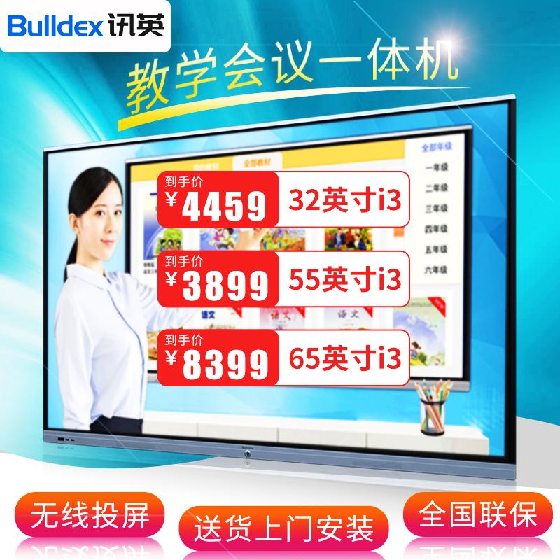 【上门安装】教学一体机电脑台式全套广告家用办公壁挂多媒体智能触摸屏会议平板显示器交互式大屏电子白板