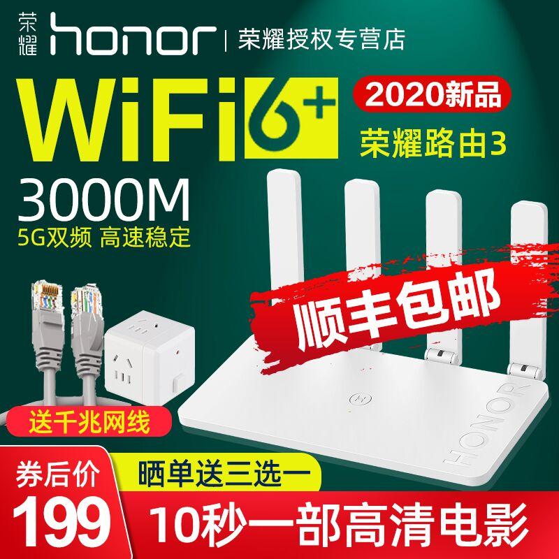 【新品】华为荣耀路由器 荣耀路由3 AX3000Wifi6 3000M+双核千兆端口5G双频家用穿墙王无线路由WIFI 5g华为