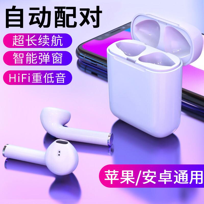 10月13日最新优惠半入耳式蓝牙耳机双耳触控指纹无限网红苹果单耳oppo华为vivo通用