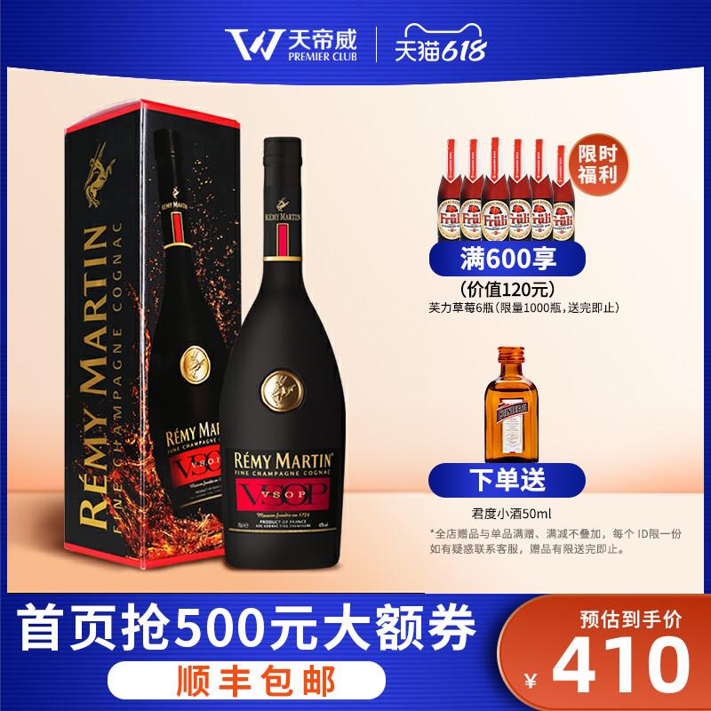 天帝威 remy martin法国人头马VSOP700ml干邑白兰地烈酒原瓶进口