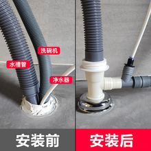 Kitchen sink dishwasher water purifier drainage four-way laundry pre-filter kitchen treasure hose drain tee joint