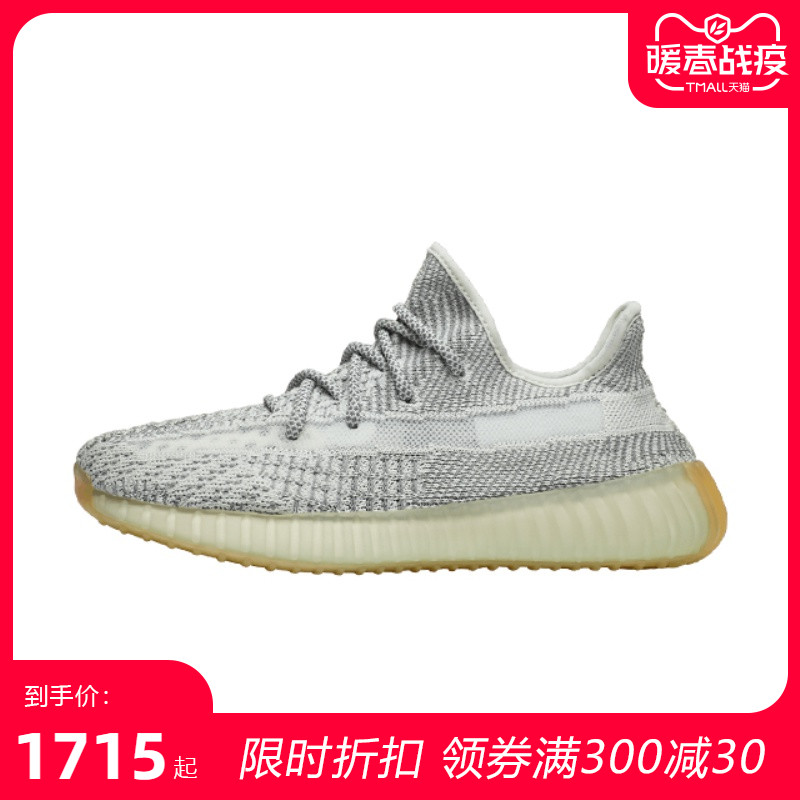 烽火严选 adidas Yeezy 350 V2 椰子350 灰白生胶天使做旧 FX4348