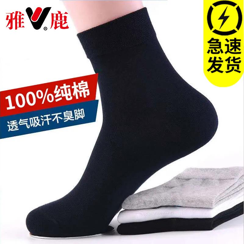 乐动体育彩票:【雅鹿】男士纯棉吸汗防臭运动短袜礼盒装