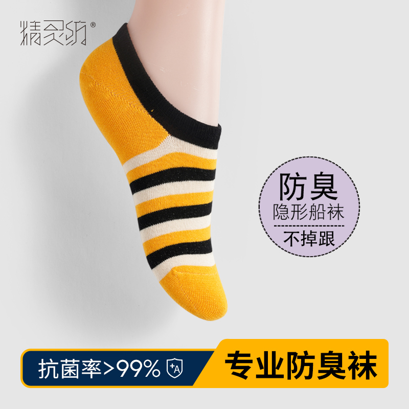 Antibacterial deodorant socks childrens socks spring and autumn thin rainbow boat socks shallow mouth invisible Korean candy color womens cotton socks